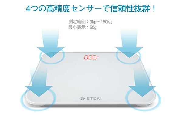 2_【Eteki】デジタル体重計